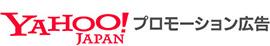 yahoo!JAPAN プロモーション広告