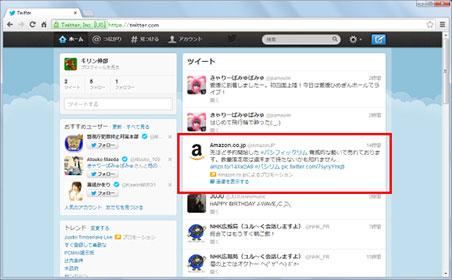 Twitter広告・プロモツイートの例